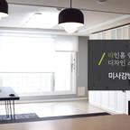 리인홈인테리어디자인스튜디오
