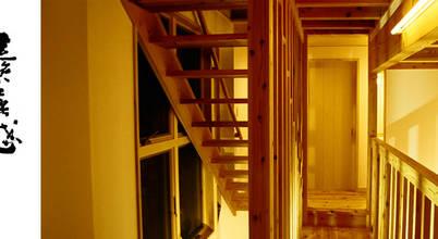 建築工房 感 設計事務所