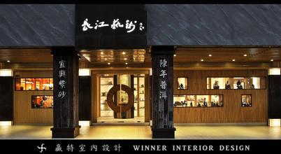 贏特室內裝修工程有限公司  Winner Interior Design
