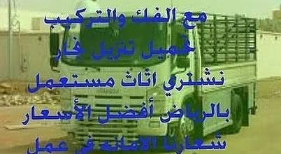 نقل عفش الرياض 0530772004