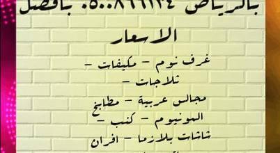 شراء اثاث مستعمل 0500866134 نقل اثاث الرياض