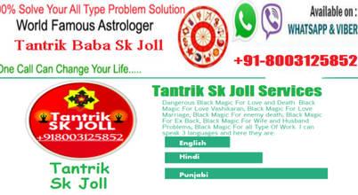Famous Tantrik Baba in Delhi +918003125852