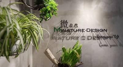 微自然室內裝修設計有限公司