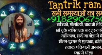 Real Tantrik Aghori Baba Maulana Molvi Pandit Guru Astrologer