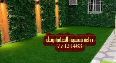 شركة تنسيق حدائق قطر 77121463 ، عشب صناعي عشب جداري الدوحة الوكرة الخور الريان