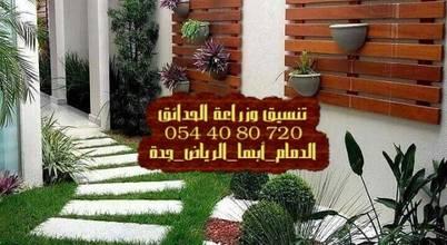 تنسيق حدائق الدمام والخبر  0544080720