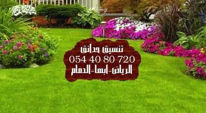 تنسيق حدائق ابها وخميس مشيط 0544080720