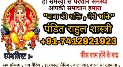 Astrologer Pt. R.S Shastri ji