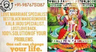 વિશ્વ પ્રસિદ્ધ Vashikaran Mantra Specialist Guru Ji