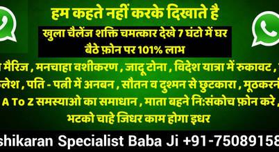 Vashikaran Specialist Baba Ji