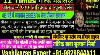 vashikaran specialist uk