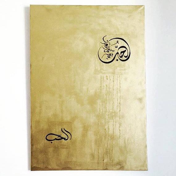 arabisch liebe versteht alle sprachen liebe leinwand gold schwarz arabische wand kunst. Black Bedroom Furniture Sets. Home Design Ideas