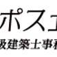 カーポス工作所一級建築士事務所 プロフィール写真/会社のロゴ