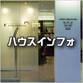 (株)ハウスインフォ プロフィール写真/会社のロゴ