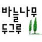 바늘나무두그루 Avatar