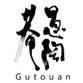 愚陶庵 プロフィール写真/会社のロゴ