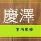 慶澤室內裝修工程有限公司 化名