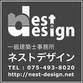 一級建築士事務所 ネストデザイン Avatar