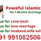 Islamic dua for get love back Avatar