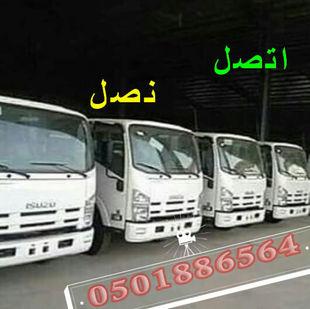 دينا نقل عفش خارج الرياض0501886564