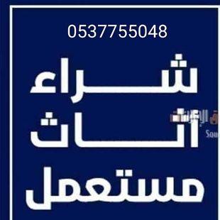 شراء الأثاث المستعمل ونقل 0537755048با  شمال الرياض جنون غرب ا