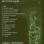 ООО GeoGraffiti
