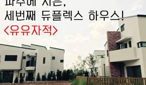 유유자적: AAPA건축사사무소의  주택
