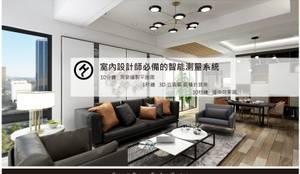 全球首款為室內設計師而生的智能測量系統:  客廳 by 知森數位開發有限公司