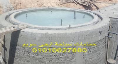 حمامات سباحة ايجي سويم