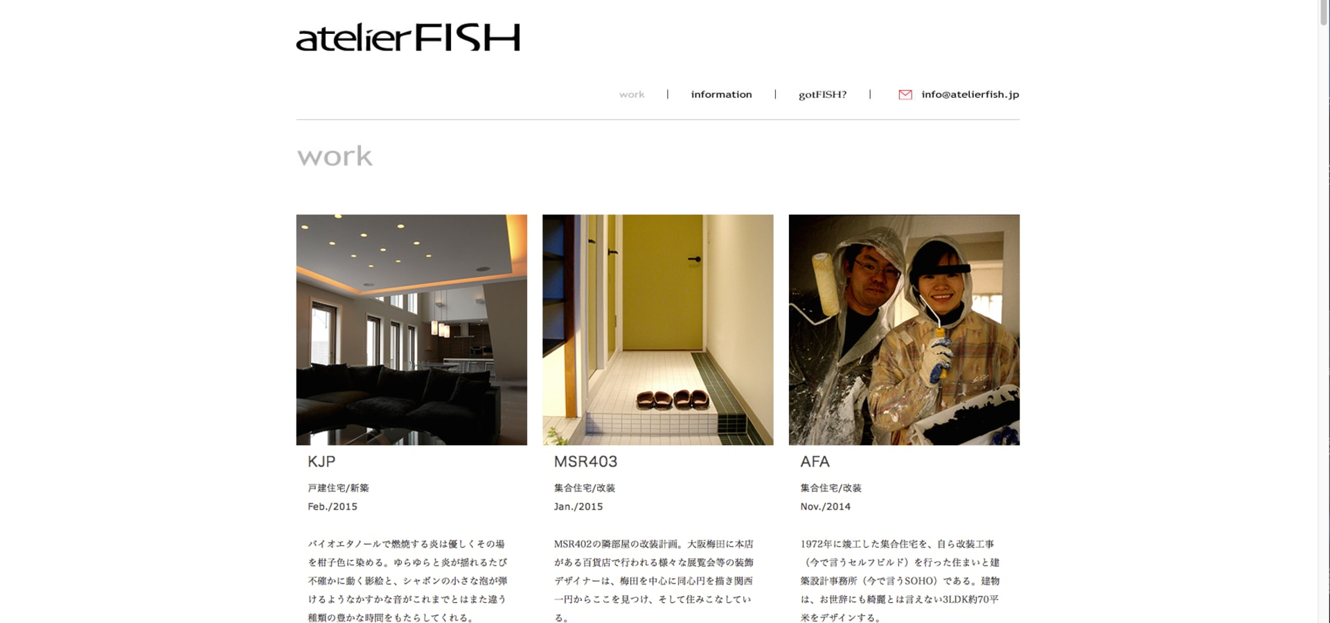 atelier FISH   アトリエ・フィッシュ