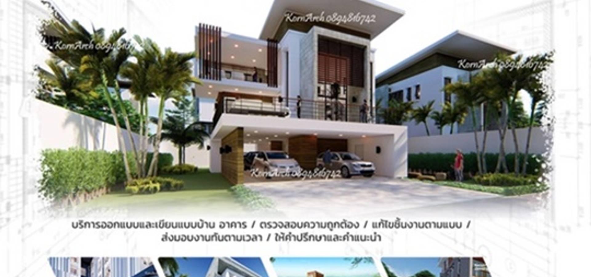 กรอาร์ช ดีไซน์ / KornArch Design