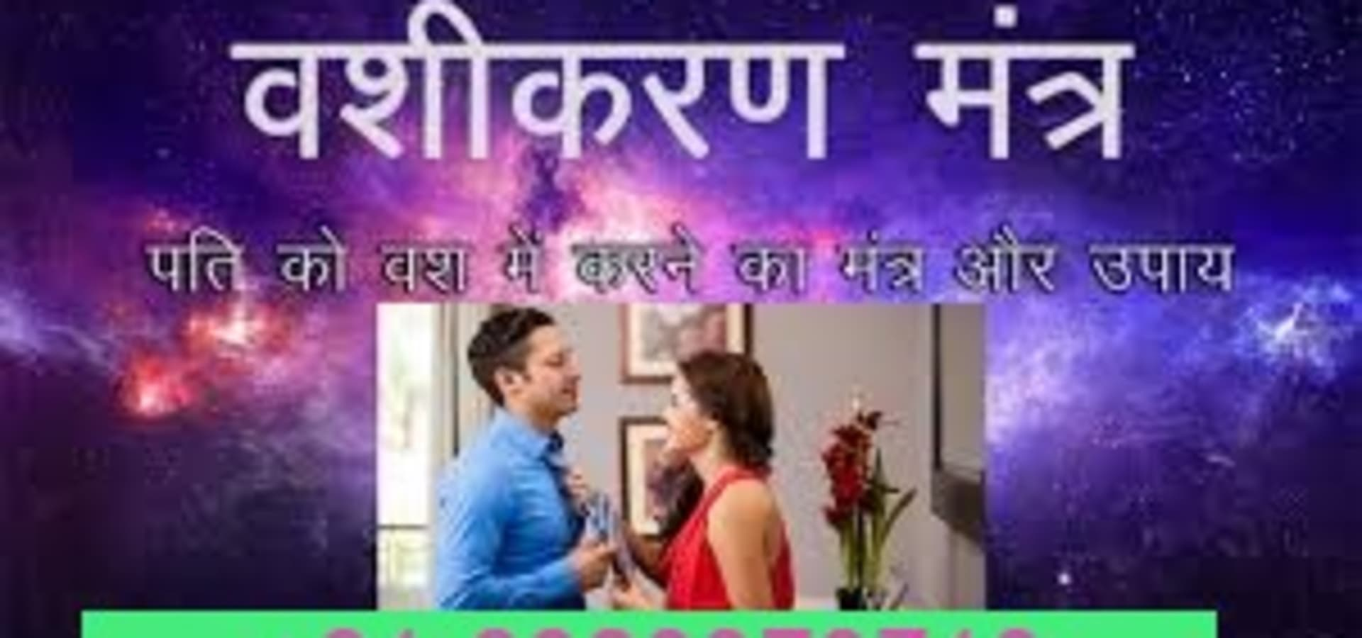 LOVE PROBLEM SOLUTION BABA JI{+91} 9928979713 iN uk